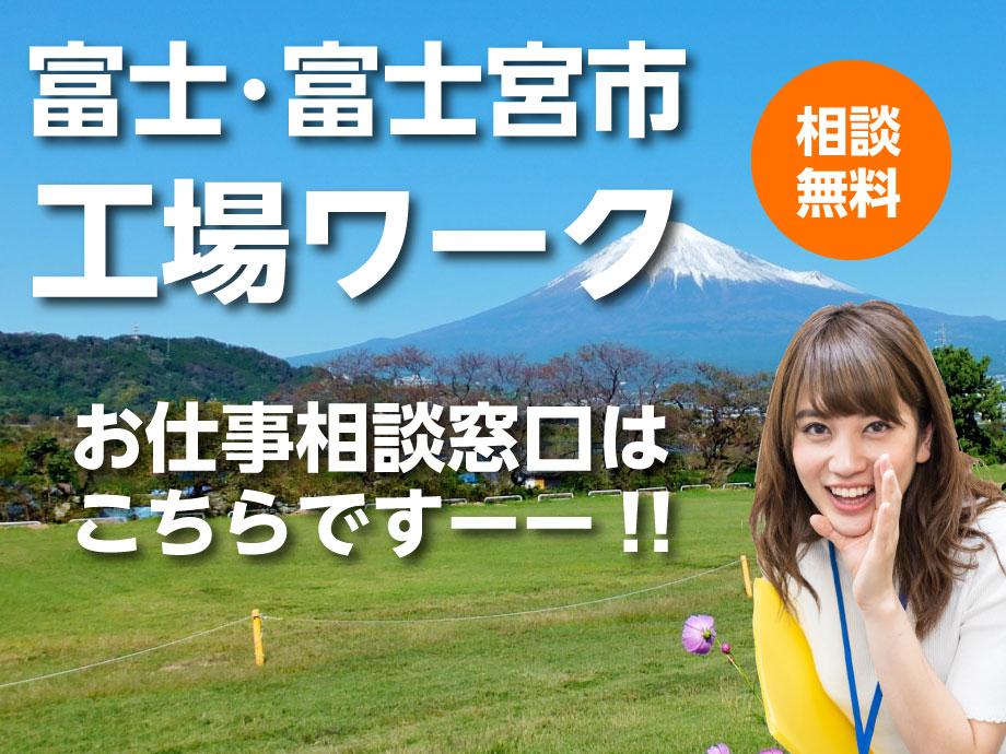 富士・富士宮市の工場ワーク相談窓口