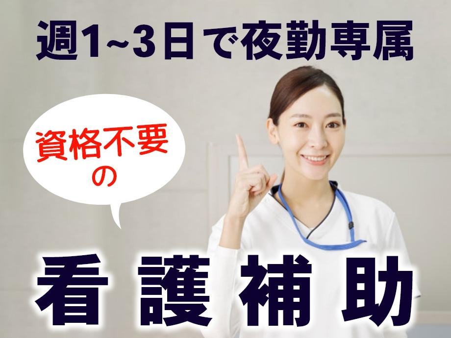 週1~3日から!夜勤専属の医療お手伝いスタッフ募集