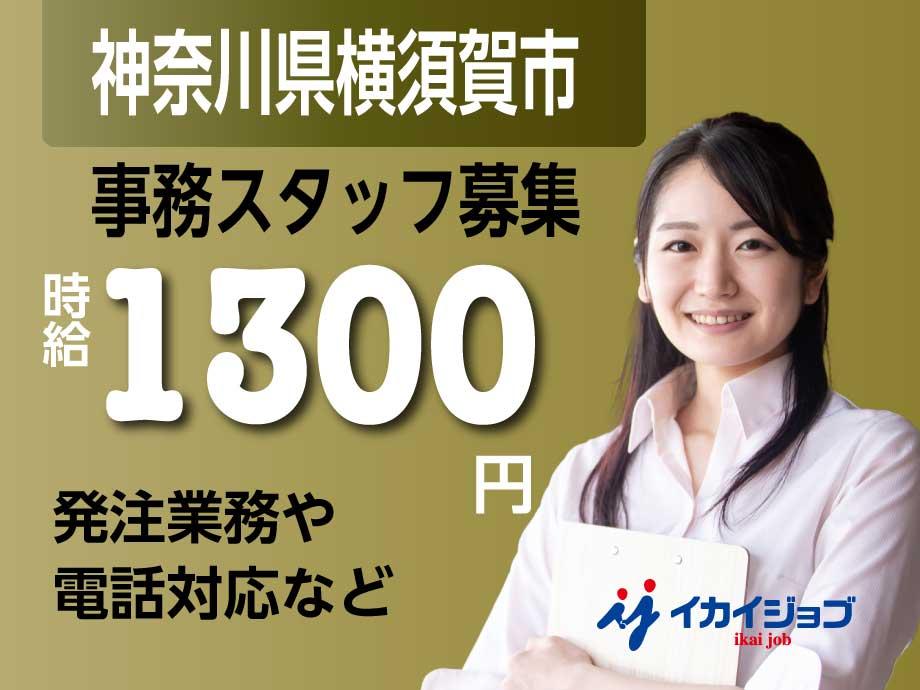 神奈川県横須賀市勤務、事務スタッフ急募