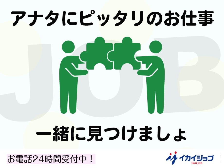 静岡県で働きたいと考えているあなた、まずはイカイにご相談を。