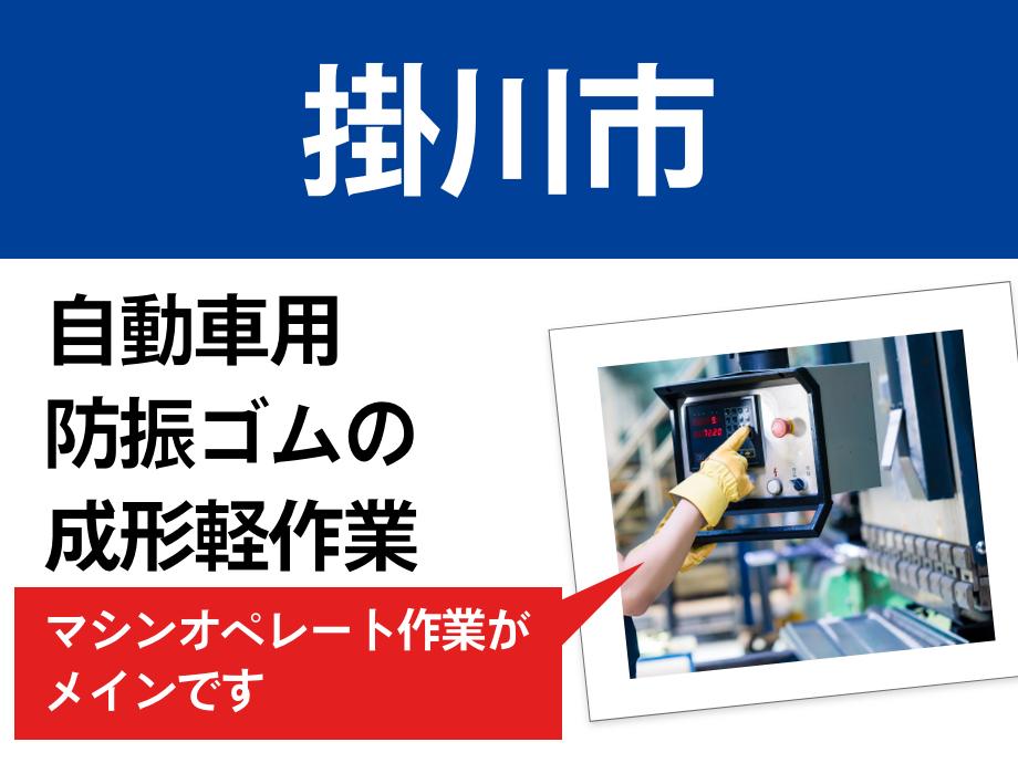 静岡県掛川市工場内で製造マシンオペレート