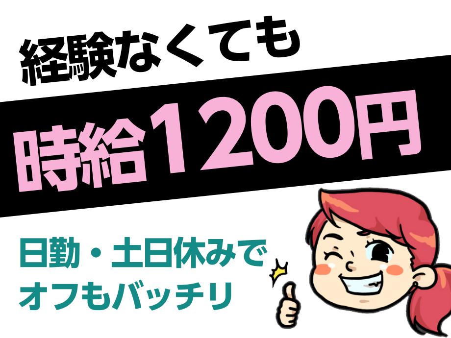 未経験スタートでも時給1200円!/日勤・土日休み