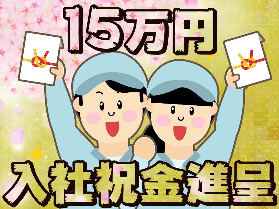 入社祝金15万円支給!