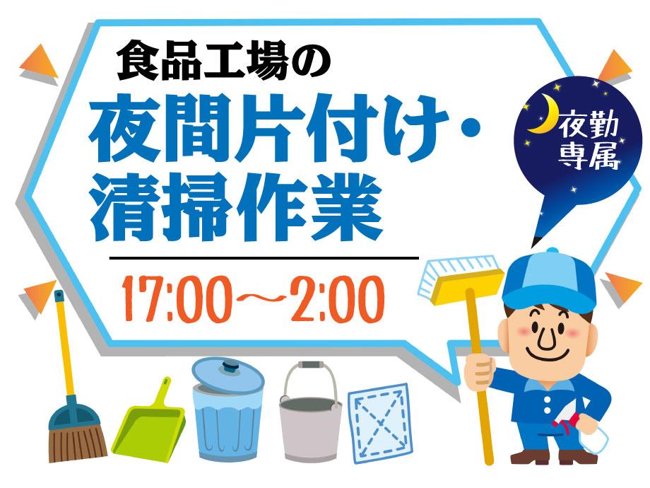 食品工場の夜間片付け・清掃作業スタッフ募集