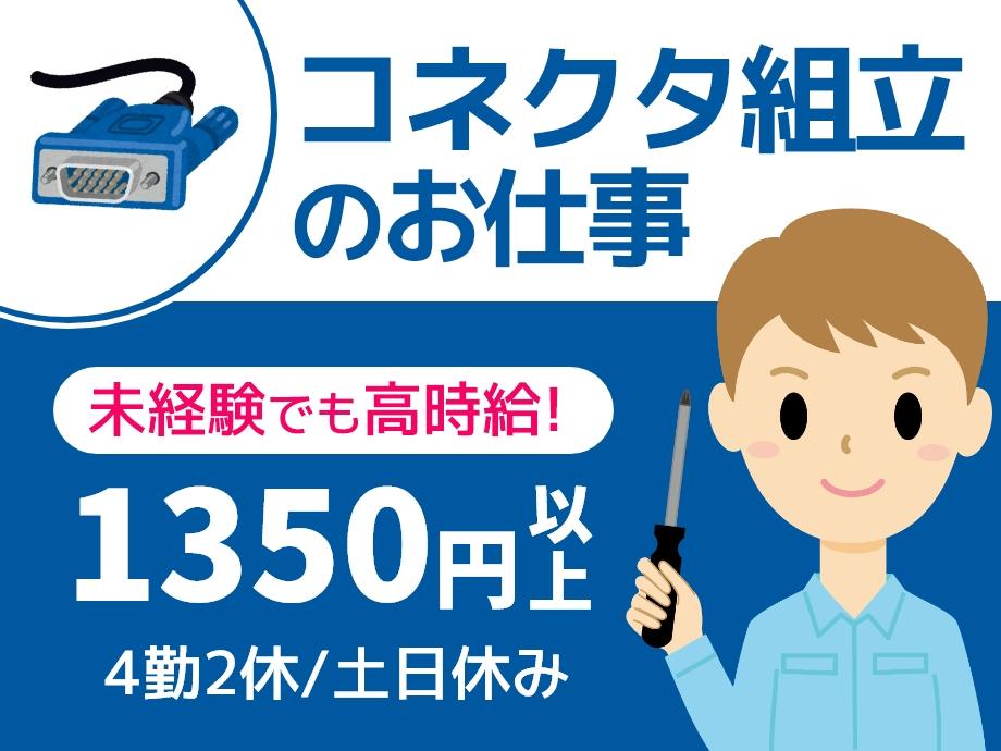 小さなコネクターを組み立てる簡単な作業!時給1350円