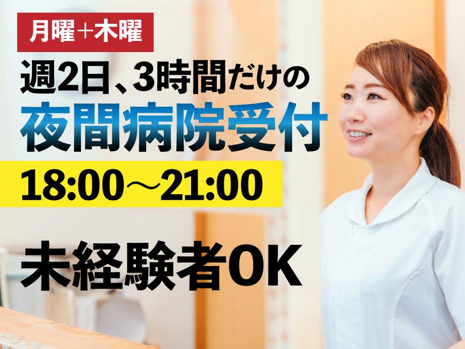 週2日・3時間だけの夜間病院受付スタッフ募集