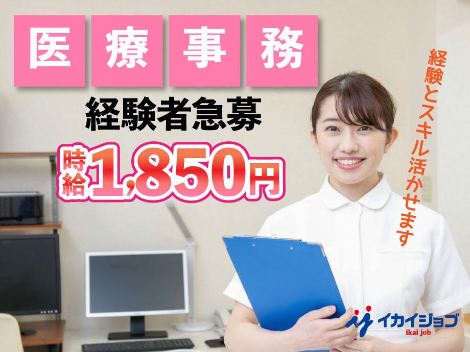 時給1850円の厚待遇、医療事務経験者募集