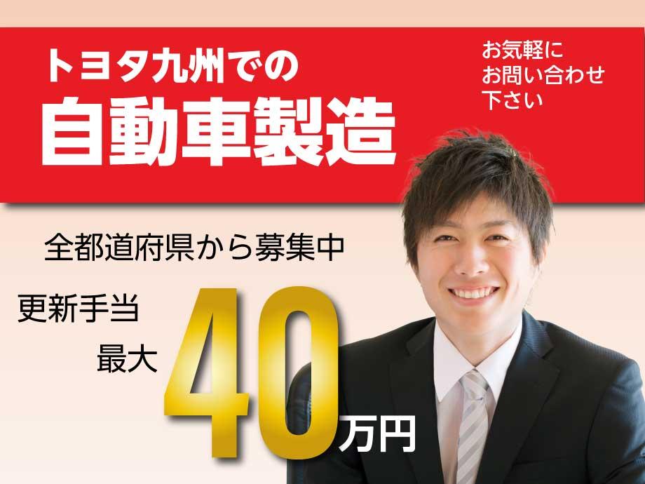 トヨタ九州での自動車製造スタッフ募集、更新手当最大40万円あり