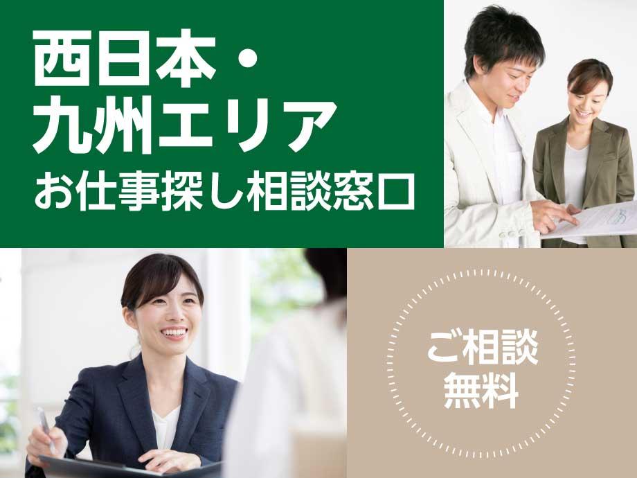 西日本・九州でのお仕事探しは、イカイジョブにお任せ下さい