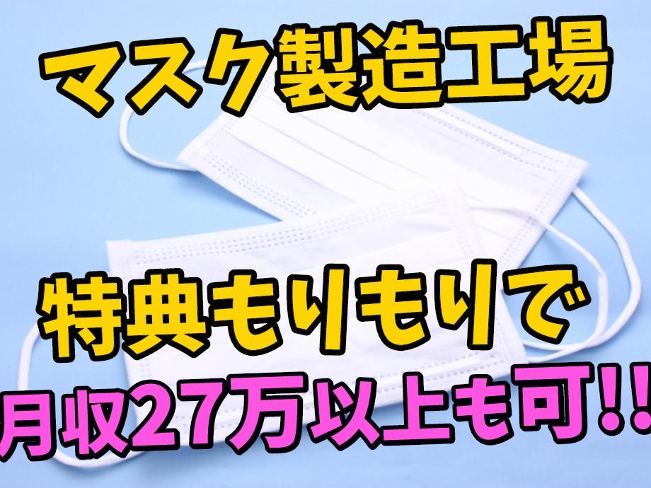 【大増員】新規マスク工場で人気のモクモク作業、月収27万円以上可