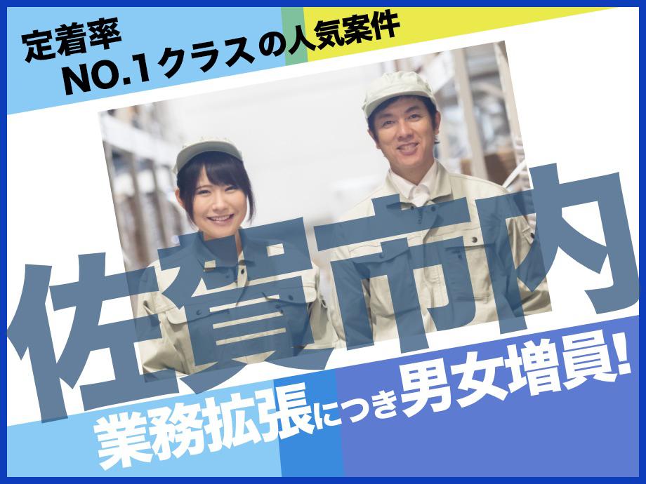 佐賀市内、定着率NO.1クラスの人気のお仕事!!