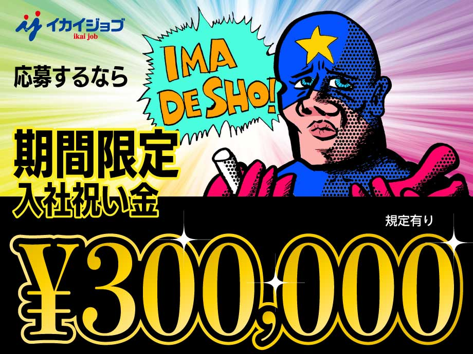 期間限定の入社特典有り、祝い金30万円支給!!