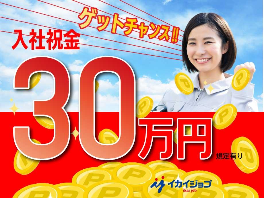 入社祝い金30万円支給キャンペーン実施中
