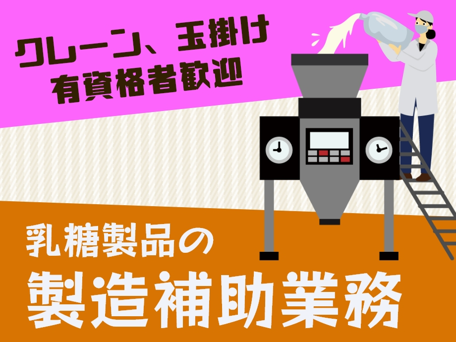 富士宮市内での乳糖製品の製造補助業務