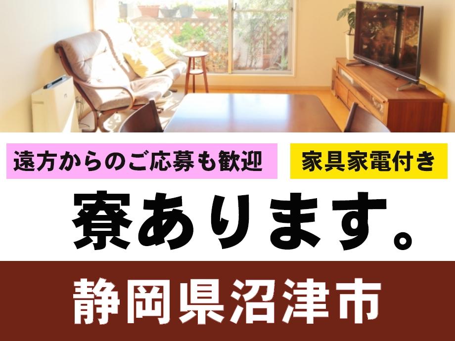 静岡県沼津市、寮あり、遠方からのご応募も歓迎