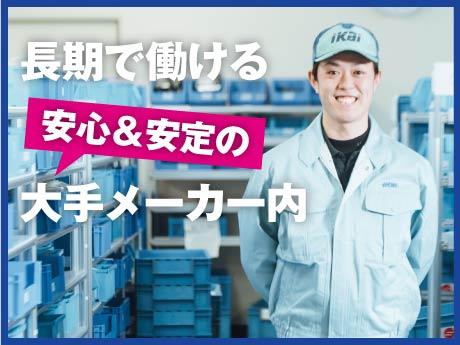 資格を活かそう!大型洗濯機の溶接作業、長期安定就業可能