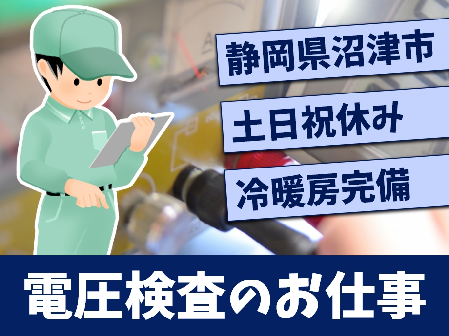静岡県沼津市、ららぽーと沼津すぐ近く、電圧検査のお仕事