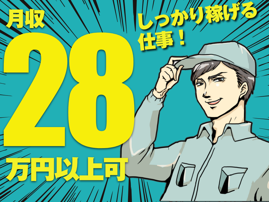 しっかり稼げる高収入!28万円以上可!!