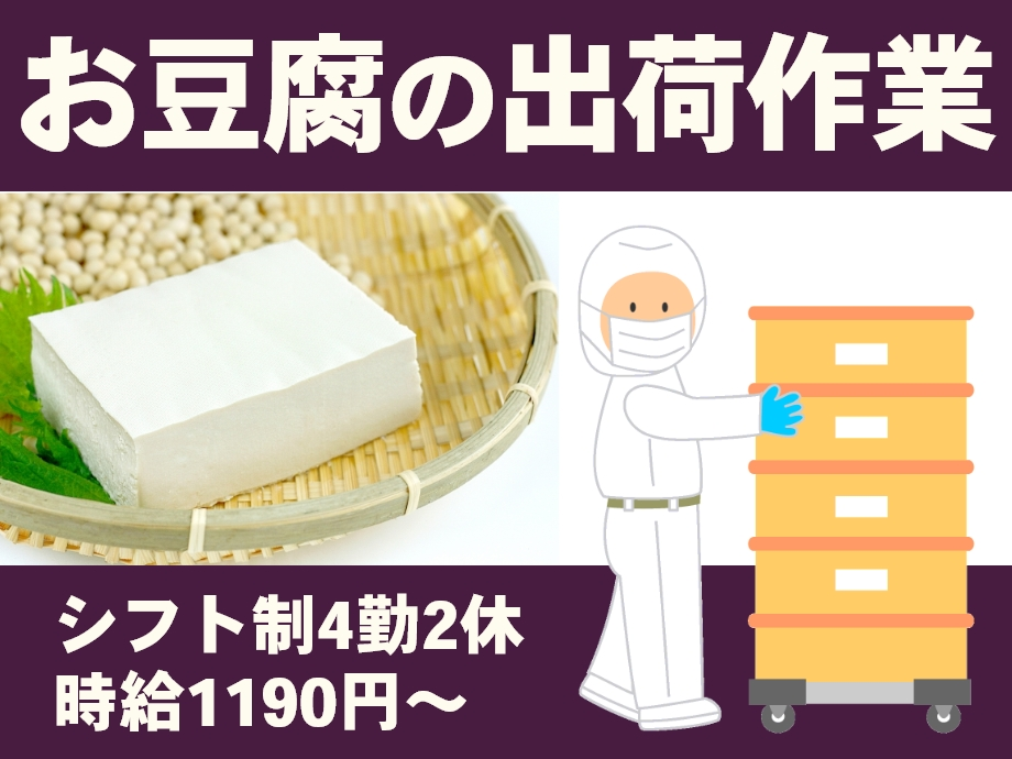 お豆腐工場倉庫内での出荷ピッキング作業