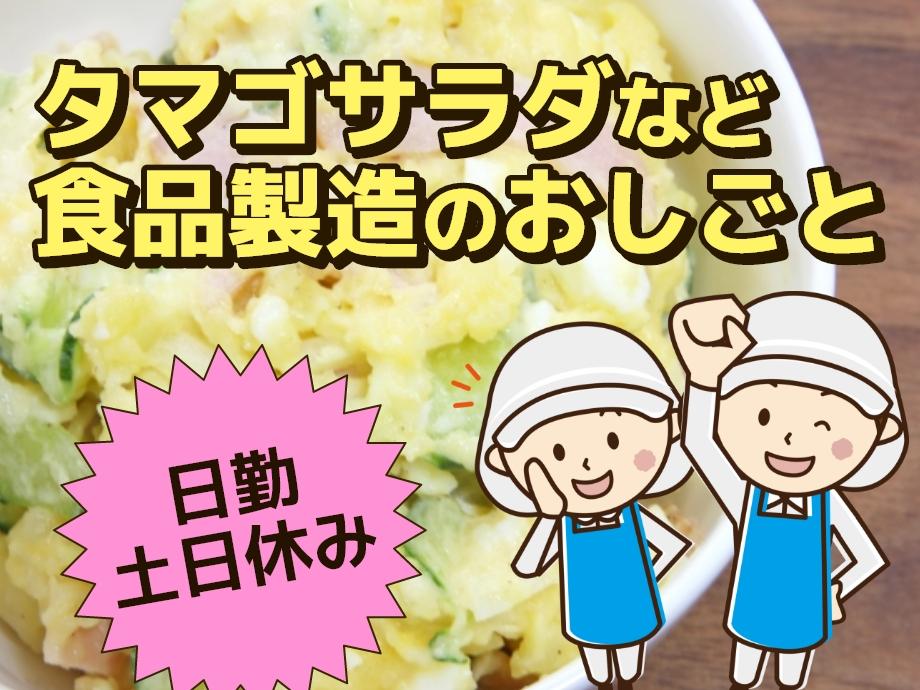 サラダの製造・梱包など、おいしいタマゴサラダを作ろう