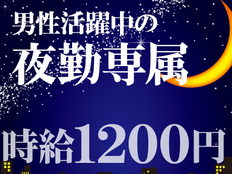 夜勤専属、食品工場での後片付け業務、時給1200円↑