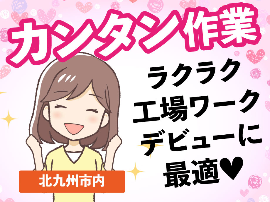 カンタン作業でラクラク工場ワークデビュー!!