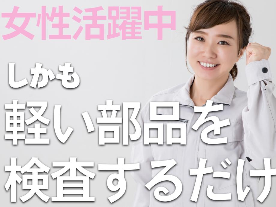 女性活躍中の軽い部品検査スタッフ