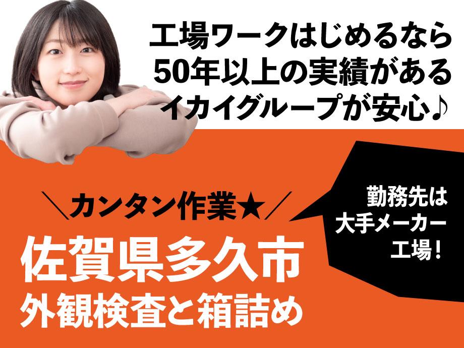 佐賀県多久市の大手メーカー工場勤務