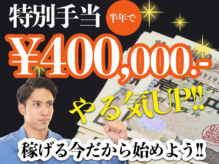 特別特典40万円ありでやる気もアップ!!