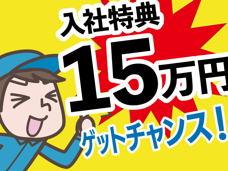 入社祝い金15万円のゲットチャンス!!