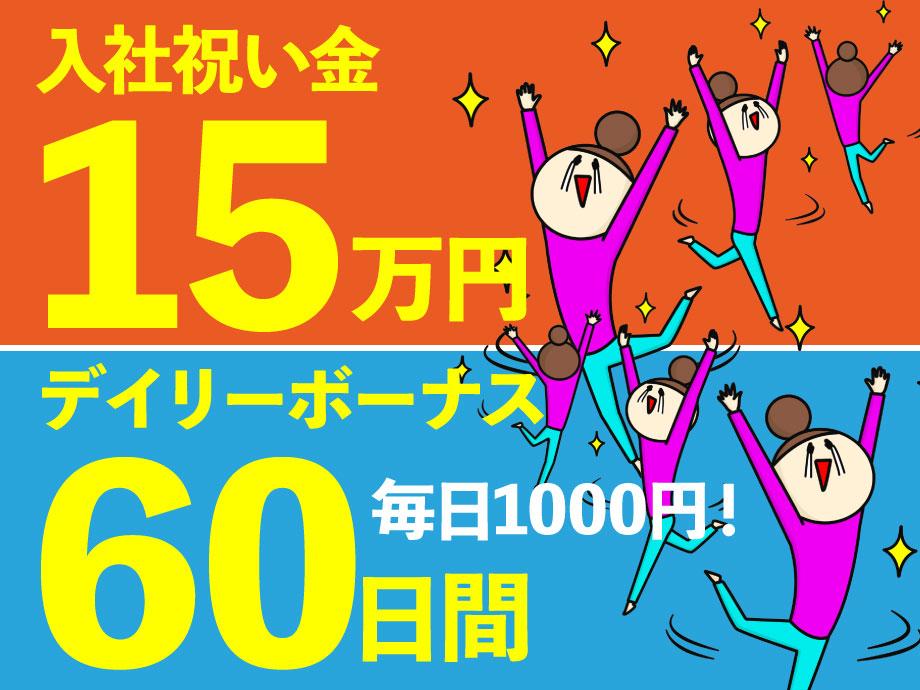 入社祝金15万円プラスデイリーボーナス60日間あり
