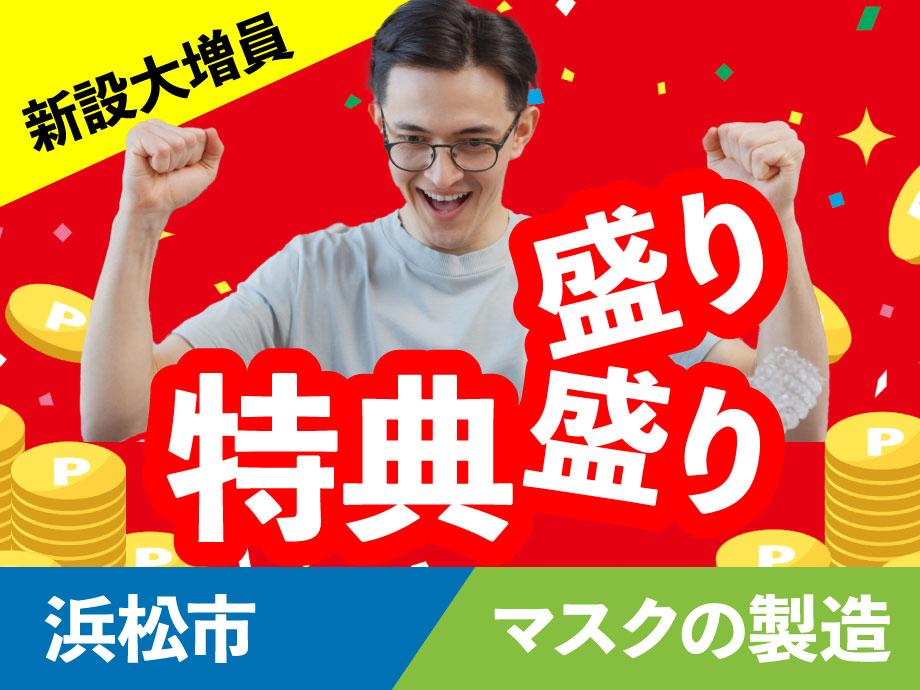 【急募】キレイなマスク工場 モクモク作業 月収27万円以上可