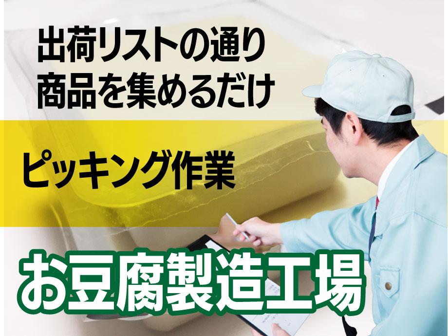 出荷リストを見ながら商品のお豆腐を集めるピッキング作業