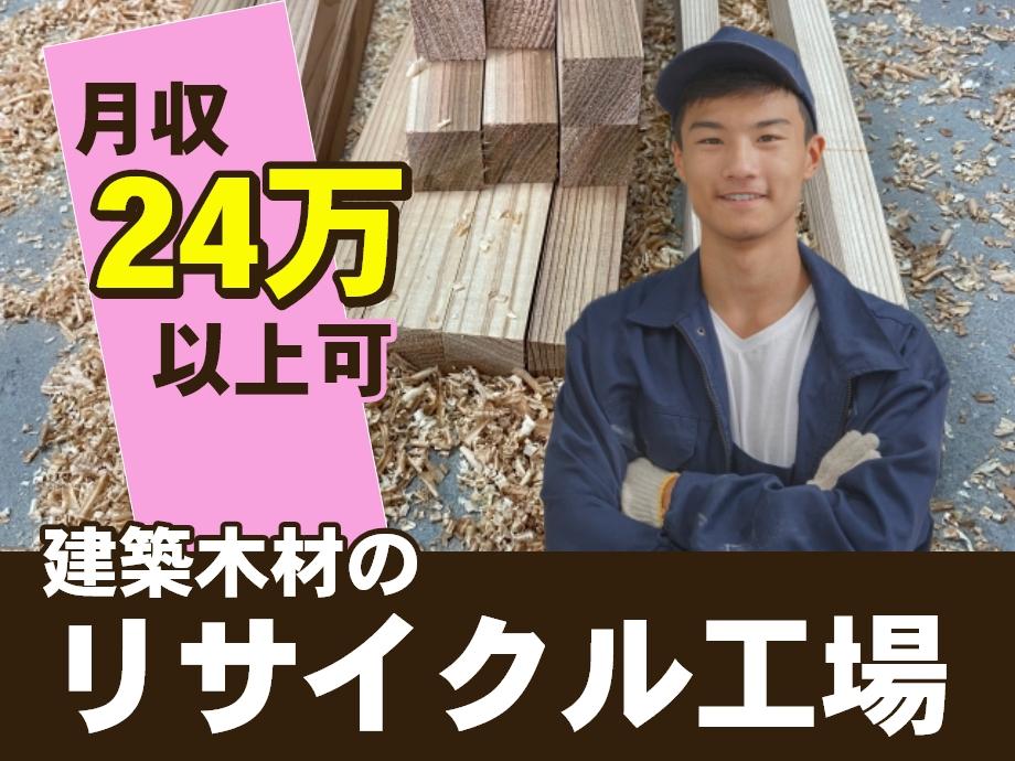 月収24万以上可/建築木材リサイクル工場スタッフ募集