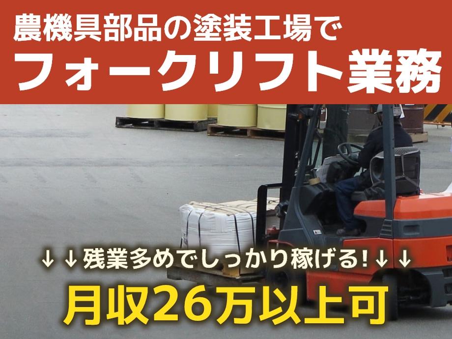月収26万円以上可、フォークリフトの運搬スタッフ募集