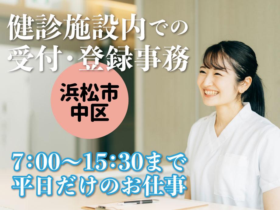 浜松市中区の検診施設で7:00〜15:30までの受付・登録事務