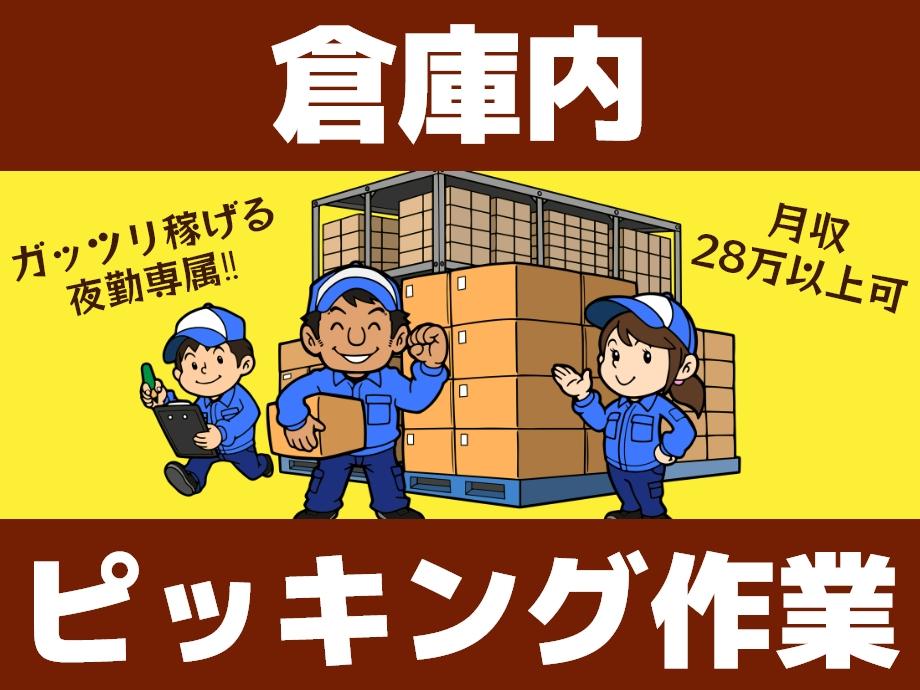 夜勤専属の倉庫内ピッキング・フォークリフト作業/静岡県沼津市