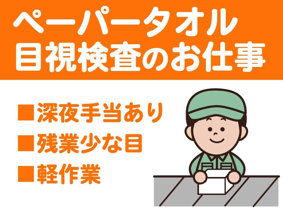 3交替軽作業/ペーパータオルの目視検査